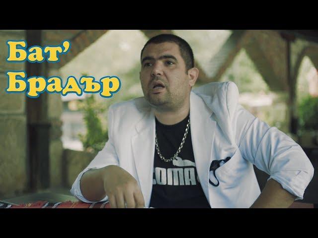Бат Брадър - Ала Бала