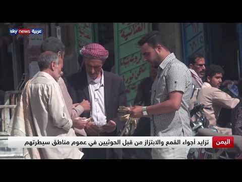 ميليشيات الحوثي توقف عمل عدد من شركات الصرافة في صنعاء  - نشر قبل 5 ساعة