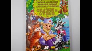 Обзор большой детской книги сказок и стихов от ч п Бабич
