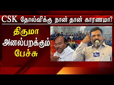Latest Tamil News Live thirumavalavan latest speech im not responsible for CSK Loss thirumavalavan takes on ramadoss and shares his history    vck leader thirumavalavan  while speaking other public meeting said that he is not responsible for CSK loss in the recent match.  when sharing his personal history thirumavalavan told about his experience with police.  Tirumavalavan  also  blamed  pattali Makkal Katchi for a new social engineering in Tamilnadu.  in line with BJP and RSS  Dr Ramadas of pattali Makkal Katchi is creating a new social engineering by dividing the dalits against non dalits.   thirumavalavan,thirumavalavan speech, thirumavalavan speech latest, tirumavalavan, திருமாவளவன் வரலாறு, thirumavalavan varalaru, thirumavalavan history, vck thirumavalavan, Latest Tamil News Live,   for tamil news today news in tamil tamil news live latest tamil news tamil #tamilnewslive sun tv news sun news live sun news   Please Subscribe to red pix 24x7 https://goo.gl/bzRyDm  #tamilnewslive sun tv news sun news live sun news