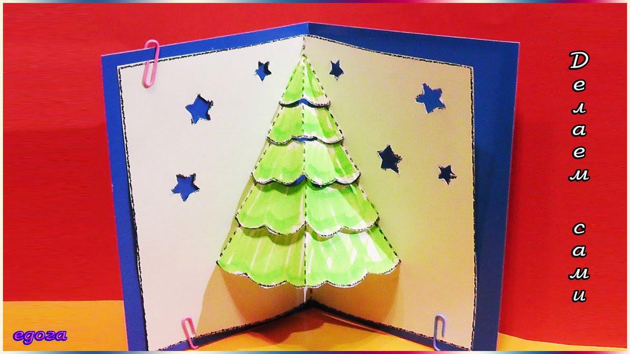 Добрый, объемная открытка на новый год елка шарики хлопушки