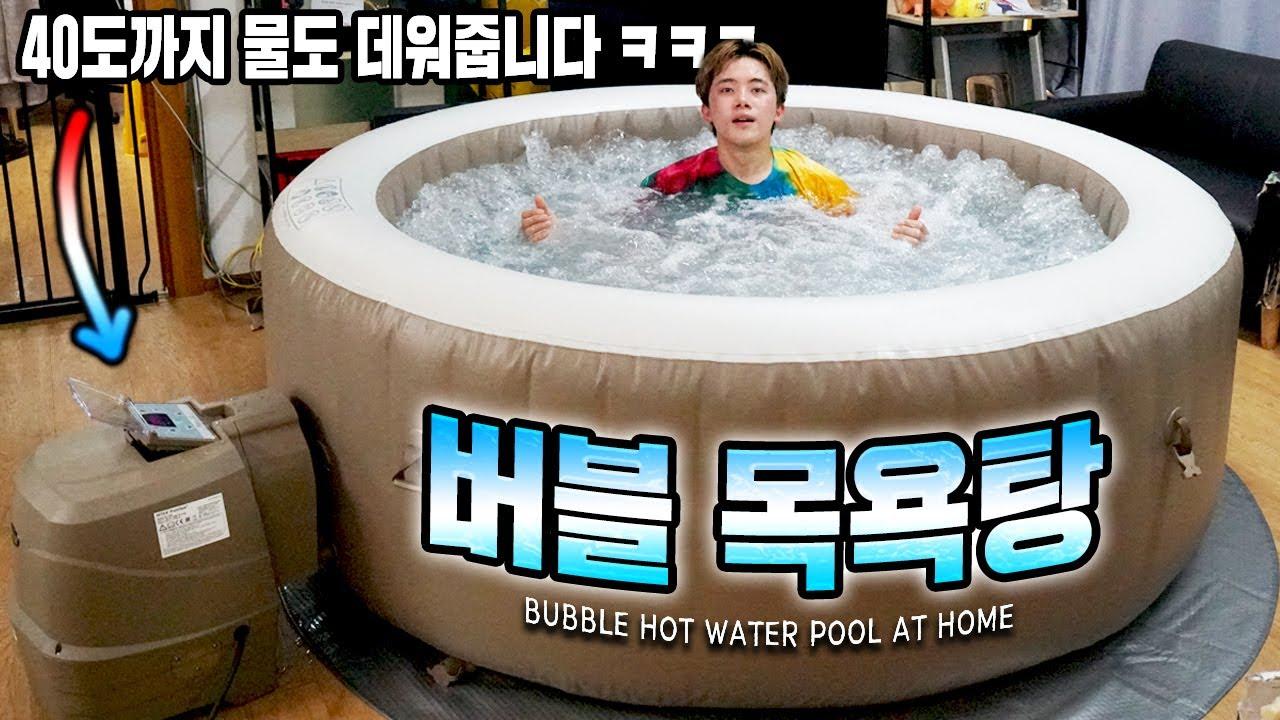 40도 뜨거운 물로 데워주고 거품도 나오는 목욕탕 만들어버렸습니다!ㅋㅋㅋ #집에서함께해요 Bubble Hot Water Pool at home