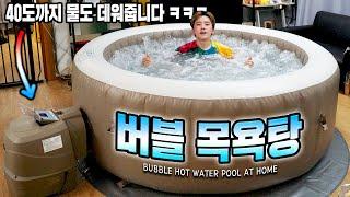 40도 뜨거운 물로 데워주고 거품도 나오는 목욕탕 만들…