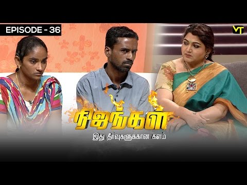 Nijangal with kushboo is a reality show to sort out untold issues. Here is the episode 346of #Nijangal telecasted in Sun TV on 05/12/2016. We Listen to your vain and cry.. We Stand on your side to end the bug, We strengthen the goodness around you.   Lets stay united to hear the untold misery of mankind. Stay tuned for more at http://bit.ly/SubscribeVisionTime  Life is all about Vain and Victories.. Fortunes and unfortunes are the  pole factor of human mind. The depth of Pain life creates has no scale. Kushboo is here with us to talk and lime light the hopeless paradox issues  For more updates,  Subscribe us on:  https://www.youtube.com/user/VisionTimeThamizh  Like Us on:  https://www.facebook.com/visiontimeindia