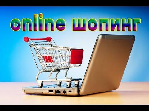 Как вернуть деньги за товар из интернет-магазина? - Утро в Большом Городе