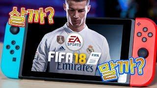 닌텐도 스위치 용 피파 18 살까? 말까? 차카개 - FIFA 18 for Nintendo Switch