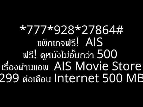 ฟรี! ดูหนังไม่อั้นกว่า 500 เรื่องผ่านแอพ  AIS Movie Store