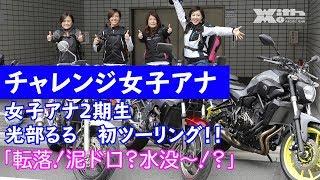 MSTVチャレンジ女子アナ初ツーリング・転落、泥ドロ、水没…!?