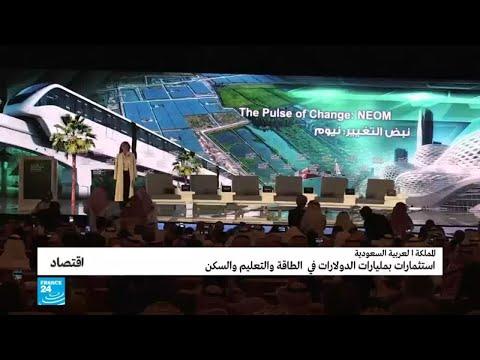 السعودية: استثمارات بمليارات الدولارات في الطاقة والتعليم والسكن  - نشر قبل 57 دقيقة