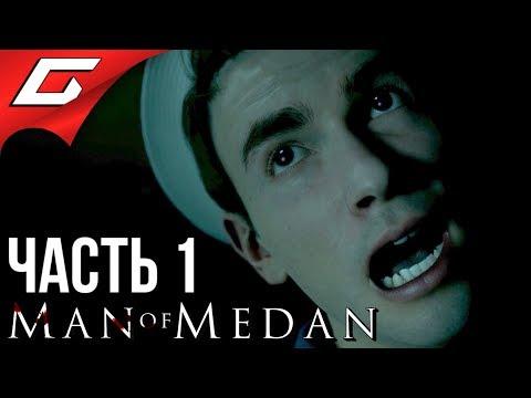 MAN Of MEDAN: The Dark Pictures ➤ Прохождение #1 ➤ НАЧАЛО УЖАСА