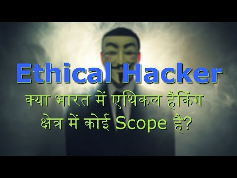 Career scope in ethical hacking in India?? [हिंदी]