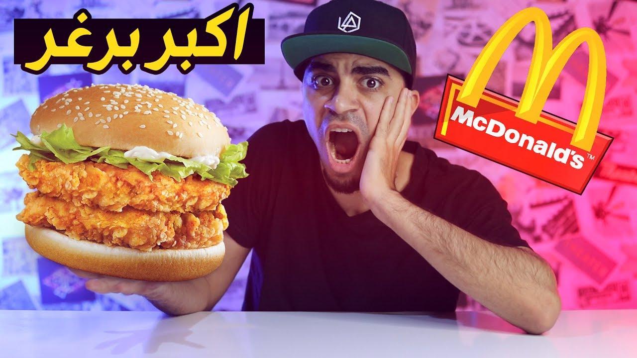 تحدي اكل اكبر برجر بالعالم من ماكدونالدز