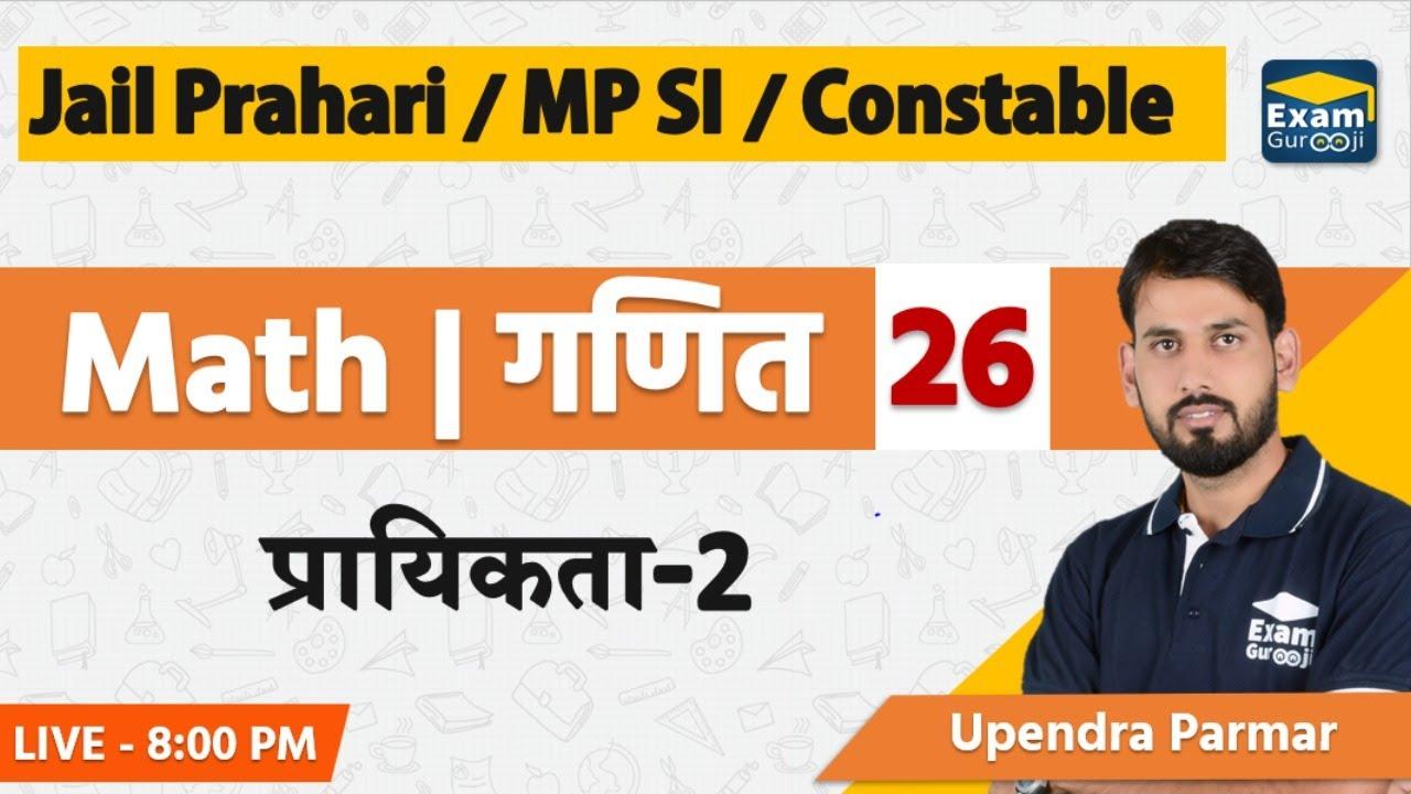 Maths | probability - 2| MP SI | Jail Prahari | MP Constable 2020 | Upendra Parmar