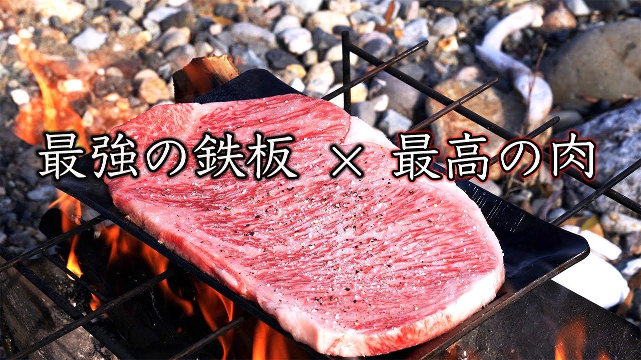 【ヒロシ鉄板】最高の肉を最強の鉄板で楽しむソロキャンプ。