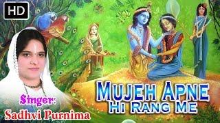 mujhe apne hi rang me rang le sadhvi purnima ji new krishan bhajan 2015 hindi