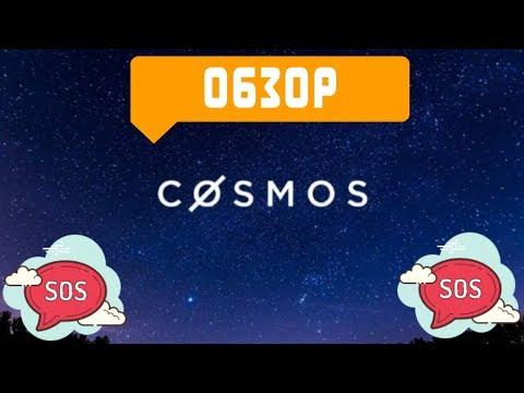 Криптовалюта Cosmos (ATOM) обзор, перспективы, новости 2020. Криптообзоры