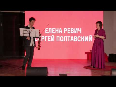 Prejudice in music | Elena Revich | TEDxMoscow