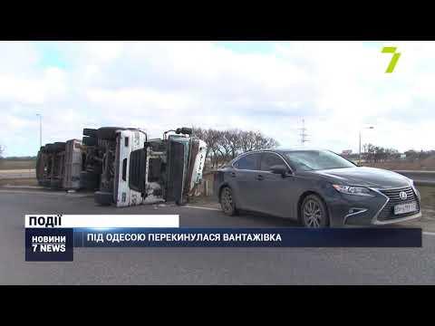 Новости 7 канал Одесса: Під Одесою перевернулася вантажівка, водій відмовився від госпіталізації