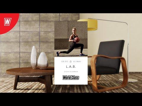 L.A.B. с Еленой Кузьминой | 25 августа 2020 | Онлайн-тренировки World Class