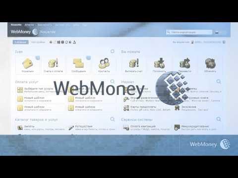 WebMoney Keeper Mini: как перевести средства