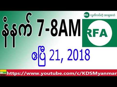 RFA Burmese News, Morning April 21, 2018