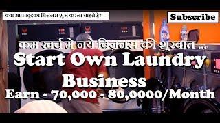 Laundry Service Business | Start A Laundry Business From Home | laundry Business Plan