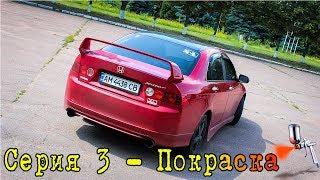 Красный, дерзкий. Хонда Аккорд 7 Type-S за 180000 тысяч  Honda Accord Покраска (Серия 3)