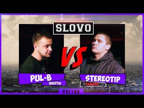 SLOVO | Ростов - StereoTip vs. Pul-B (#БитваГородов)
