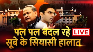 राजस्थान सियासी संकट Live | Rajasthan Political Crisis Live Update | First India News