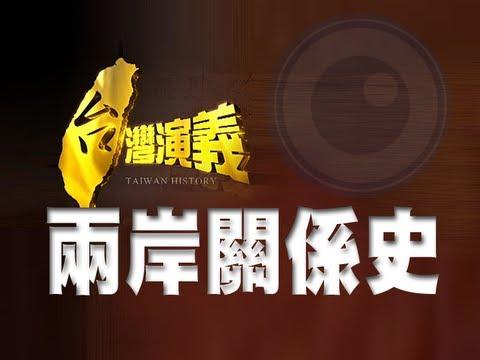 2013.09.22【台灣演義】兩岸關係發展史