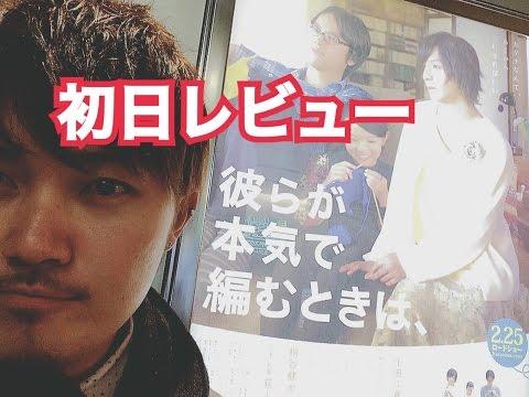 【映画】生田斗真 彼らが本気で編むときは 初日に観に行ってきたレビュー!ネタバレなし