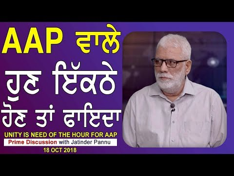 Prime Discussion With Jatinder Pannu 701 Unity Is Need Of The Hour For AAP