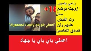 رامي يصور زوجته جهاد مع شخص غريب ويقولها اعملي باي لجمهورك يا جهاد وينشره من اجل المال
