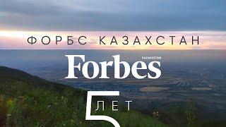 Forbes Kazakhstan – 5 лет!