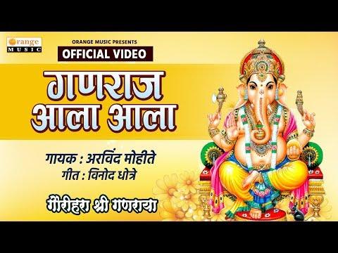 ganraj-aala-aala-|-official-video-|-ganesh-chaturthi-special-|-ganpati-song---orange-music