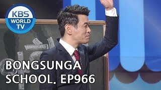 Bongsunga School | 봉숭아학당 [Gag Concert / 2018.09.29]