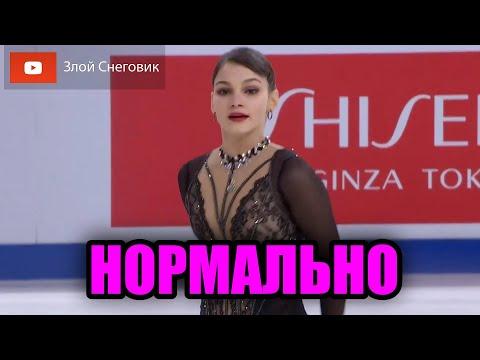 СПРАВИЛАСЬ! Софья Самодурова. Произвольная Программа. Гран-При Китая 2019
