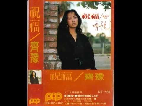 齊豫 & 李泰祥 - 一條日光大道 / A Daylight Avenue (by Chyi Yu & Tai-Hsiang Lee )