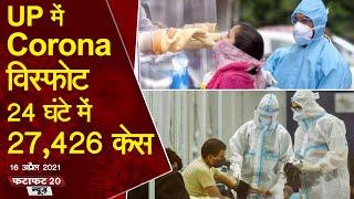 Coronavirus India Update: UP में कोरोना विस्फोट, 24 घंटे में आए 27 हजार 426 केस