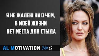 Анджелина Джоли - лучшие цитаты мотивация №6
