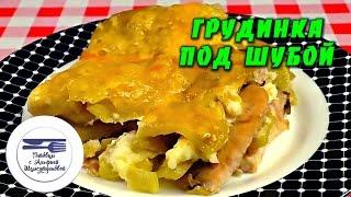 Грудинка с картофелем под шубой. Куриная грудка с картофелем с майонезом и сыром. Запеканка