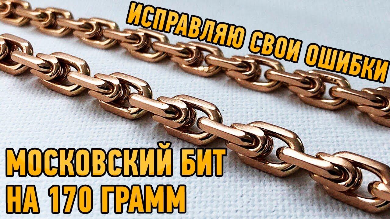 Исправляю свои ошибки!!! Московский Бит на 170 гр. Moscow Bit Gold Chain