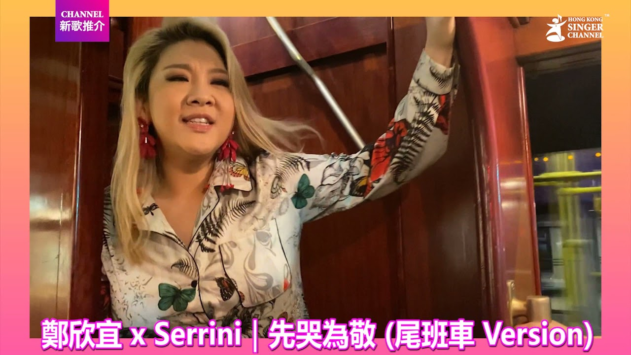 鄭欣宜 x Serrini|《先哭為敬 (尾班車 Version)》|Channel新歌推介
