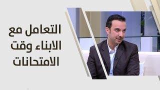 حسام عواد - التعامل مع الابناء وقت الامتحانات