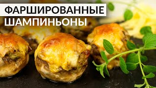 Улётная Закуска на Праздничный Новогодний стол Фаршированные шампиньоны с ветчиной и сыром