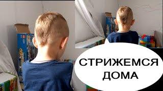 МОДНАЯ детская СТРИЖКА МАШИНКОЙ в домашних условиях