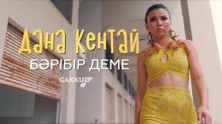 Дана Кентай - Бәрібір деме