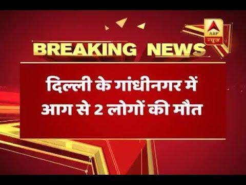 Delhi: 2 dead as fire broke out in four-storey building