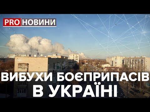 Де в Україні вибухали боєприпаси, 15 листопада 2019