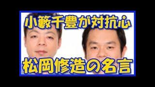 チャンネル登録はこちら→小籔千豊が松岡修造の名言に対抗心ムキムキの理...